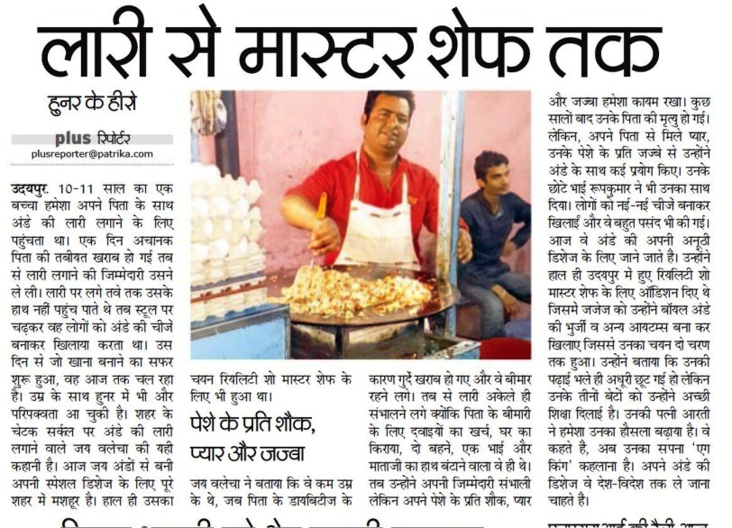 Article in Rajasthan Patrika