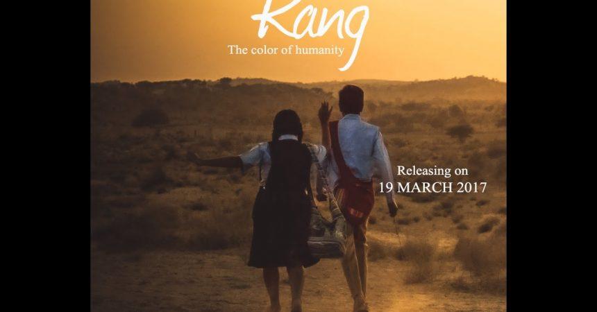 Rang short film