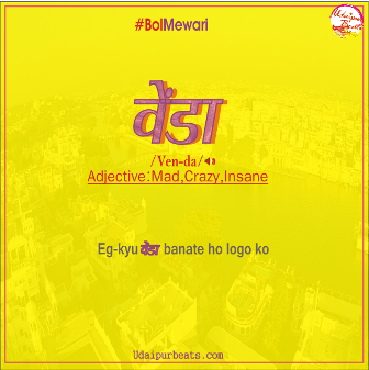 mewadi words