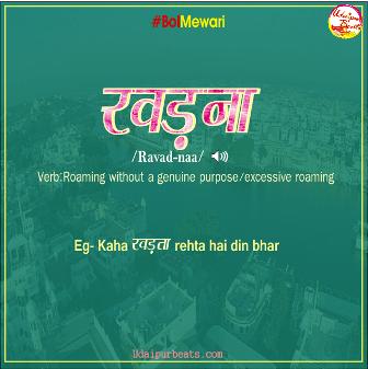 mewadi language