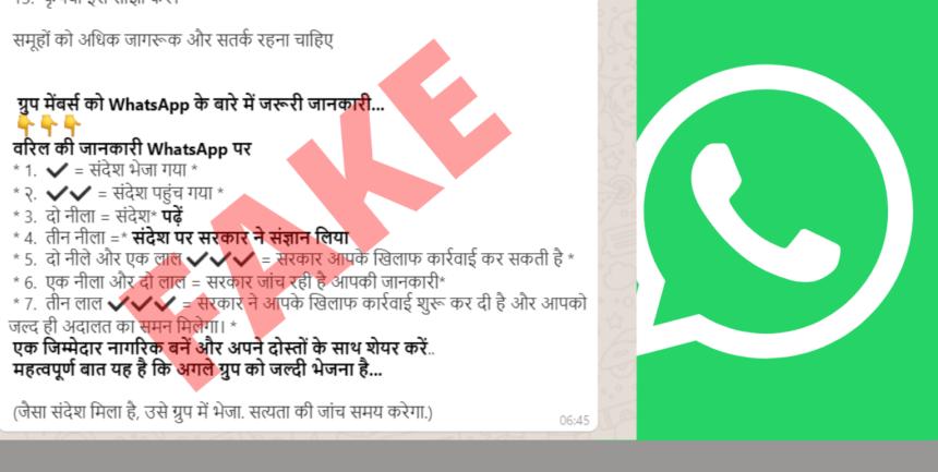 fake message call recording